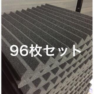吸音材 防音材 96枚セット 30×30×2.5cm(その他)