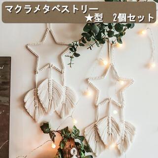 壁飾り マクラメ編み タペストリー スター 星(その他)