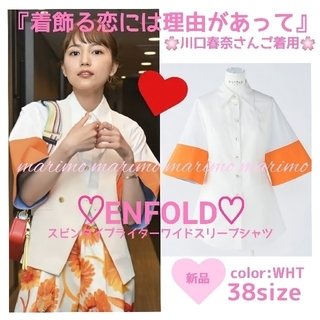 ENFOLD - 【新品】♥川口春奈さん♥『着飾る恋』《♡ENFOLD♡》真柴ちゃん着用シャツ