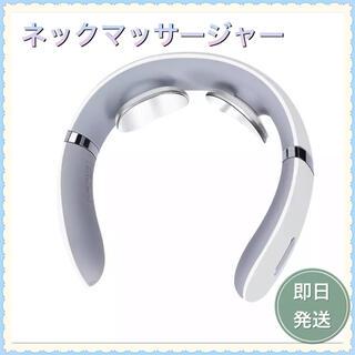 【即日発送】ネックマッサージャー (マッサージ機)