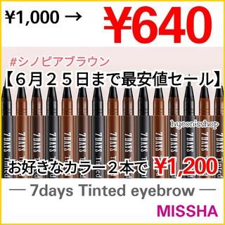 MISSHA - 💙【25日まで最安値セール】ミシャ:アイブロウ シノピアブラウン