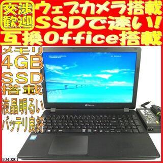 ゲートウェイ ノートパソコン本体NE512 Win10 SSD128GB