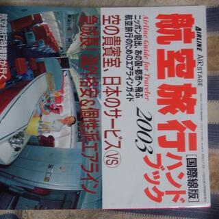 航空旅行ハンドブック国際線板2003(専門誌)