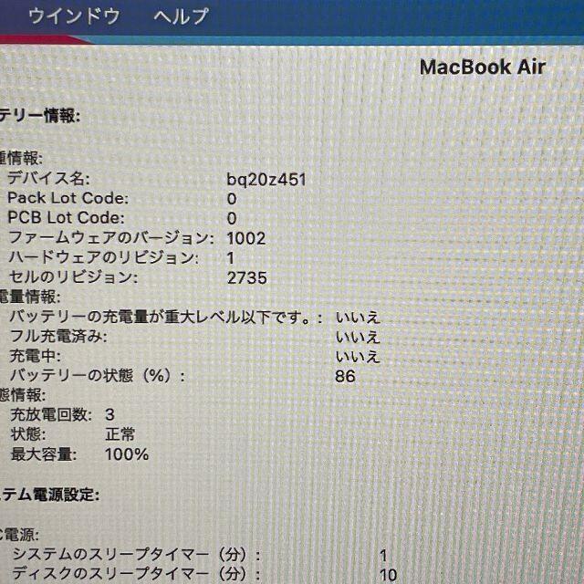 Mac (Apple)(マック)のMacBook Air 2020 13インチ M1チップ搭載 8GB/256GB スマホ/家電/カメラのPC/タブレット(ノートPC)の商品写真