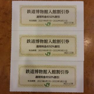 ジェイアール(JR)の400円→300円❗3枚🚈鉄道博物館大宮ご入館50%割引券🚈No.6(美術館/博物館)