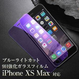 iPhoneXS MAX ブルーライトカット ガラスフィルム SUM265(保護フィルム)