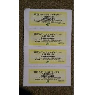 ジェイアール(JR)の4枚🔷東京ステーションギャラリーご入館50%割引券🔷増量承ります(美術館/博物館)