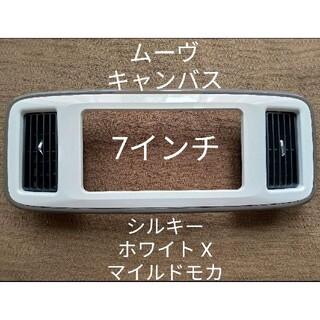 ダイハツ - ムーヴキャンバス LA800S オーディオパネル 7インチ マイルドモカ 美品