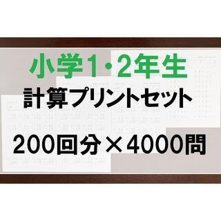 セット販売◆小学1・2年生◆計算プリント 算数 足し算 引き算 かけ算 ドリル