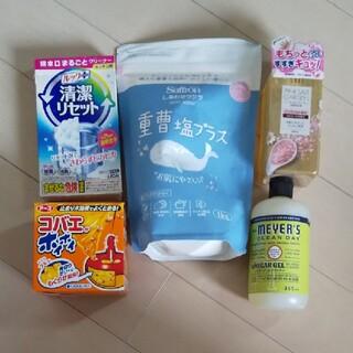 生活雑貨 まとめて 5点 セット 洗剤 お掃除(日用品/生活雑貨)