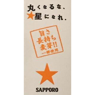 サッポロ(サッポロ)のサッポロ黒ラベル350ml×2缶(ビール)