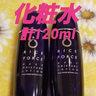 ライスフォース - ライスフォース 化粧水 2本 ハーフサイズ 計120ml