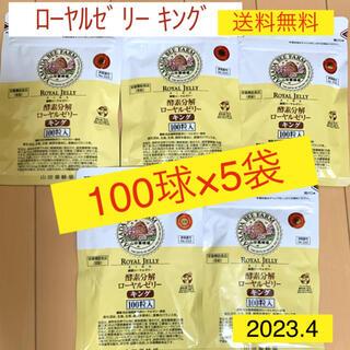 山田養蜂場 - ローヤルゼリー  キング 5袋 風邪予防 免疫力アップ 亜鉛 大豆イソフラボン