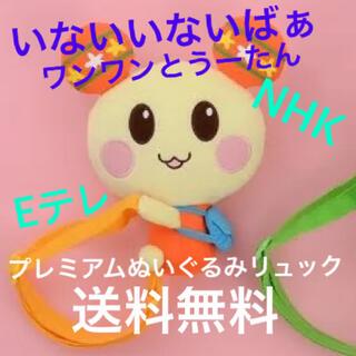セガ(SEGA)のEテレ☆いないいないばあっ!新品ワンワンとうーたん♪プレミアムぬいぐるみリュック(リュックサック)