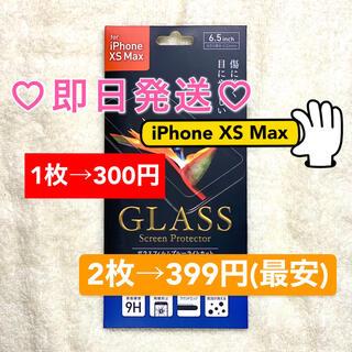 iPhoneXS Max液晶保護フィルム ガラスフィルム ブルーライトカット(保護フィルム)