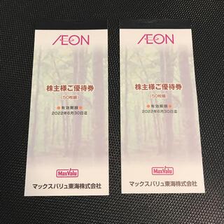 イオン(AEON)のイオン株主優待券 10,000円 イオン AEON マックスバリュ(ショッピング)
