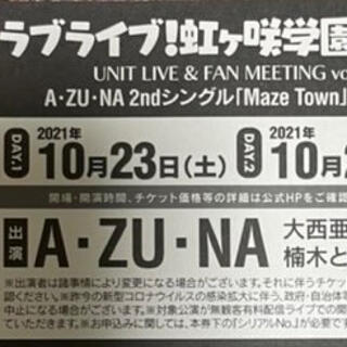 A・ZU・NA ファンミ シリアル CD 二次先行 虹ヶ咲(声優/アニメ)