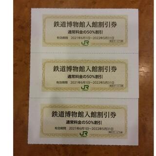 ジェイアール(JR)の400円→300円❗3枚🚈鉄道博物館大宮ご入館50%割引券🚈No.7(美術館/博物館)