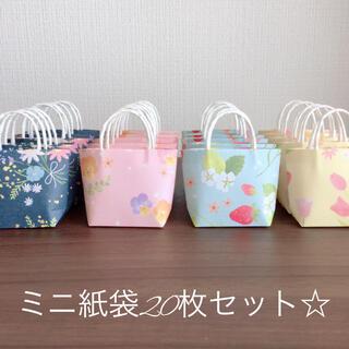 ハンドメイド☆ミニ紙袋20枚セット☆
