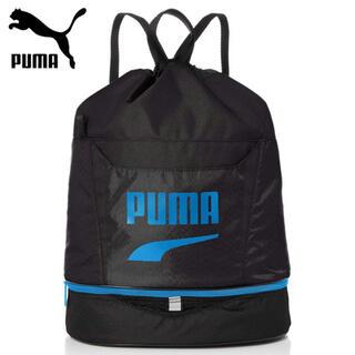PUMA プーマ キッズ 2ルーム スイムバッグ プールバッグ 水泳 スイミング