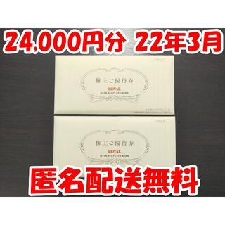 ロイヤルホールディングス 株主優待券 24,000円分(フード/ドリンク券)