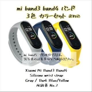 xiaomi mi band4 band 4 バンドのみ 3色 セット 2(ラバーベルト)