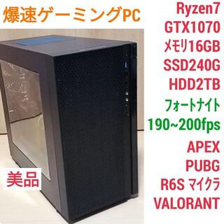 極美品 爆速ゲーミングPC Ryzen GTX1070 メモリ16 SSD240