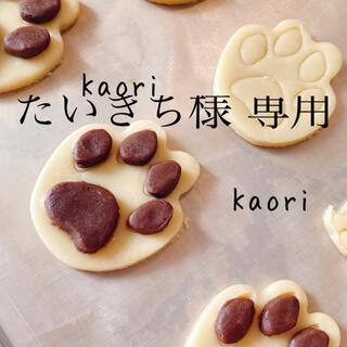 たいきち様 専用(菓子/デザート)
