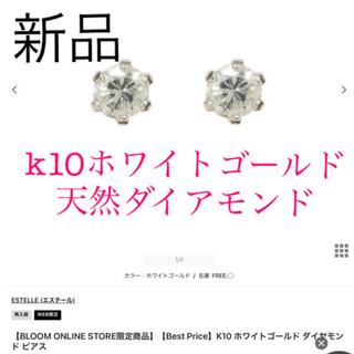 BLOOM - ダイヤモンドピアス k10ピアス エステール bloom ブルーム