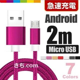 アンドロイド(ANDROID)のAndroid 充電器 microUSB Type-B タイプB アンドロイド (バッテリー/充電器)