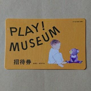 PLAY!MUSEUM   招待券1枚(美術館/博物館)
