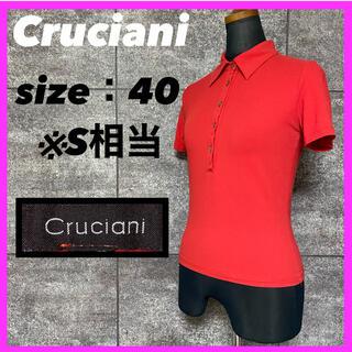 Cruciani - Cruciani クルチアーニ ポロシャツ サイズ40 レディースS相当