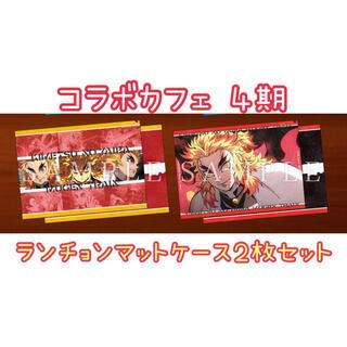 煉獄杏寿郎 ランチョンマットケース 2枚セット コラボカフェ 4期