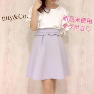 titty&co - 6/23まで値下げ【新品タグ付き】titty&Co.♡ダズリン♡フリル♡スカート