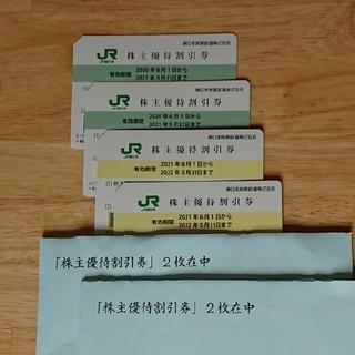 ジェイアール(JR)のJR東日本 株主優待券 4枚(その他)