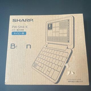 シャープ(SHARP)の新品未使用品 シャープ 電子辞書 PW-SH4-K(電子ブックリーダー)