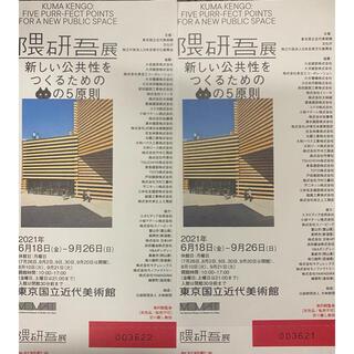 隈研吾展 無料招待券2枚セット(美術館/博物館)