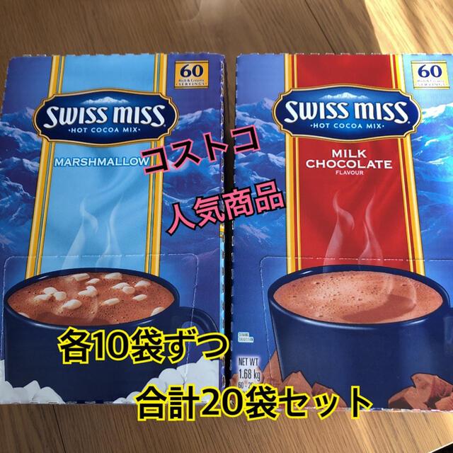 コストコ(コストコ)のコストコ スイスミス マシュマロココア チョコレートミルク 食品/飲料/酒の飲料(その他)の商品写真