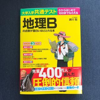 角川書店 - 地理Bの点数が面白いほどとれる本