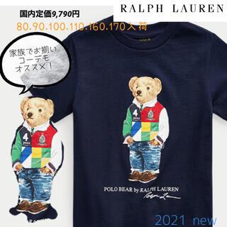Ralph Lauren - 3t100cm ラルフローレン ベア 親子コーデ