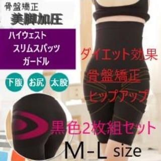 ハイウエスト加圧スパッツ ガードル 骨盤 補正 ブラック2枚組 【M-L】(エクササイズ用品)