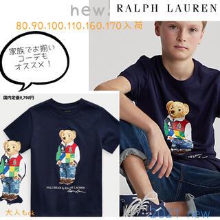 Ralph Lauren - 4t110cm ラルフローレン ベア 親子コーデ