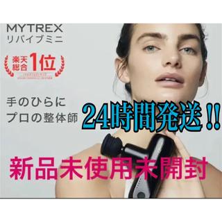 【新品】マイトレックス リバイブ ミニ MYTREX REBIVE MINI(マッサージ機)