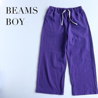 ビームスボーイ(BEAMS BOY)の美品♩BEAMS BOY✨ビームスボーイ ソリッド天竺 イージーパンツ パープル(カジュアルパンツ)