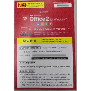 KINGSOFT WPS Office2 for Windowsライセンスカード