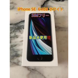 iPhone - iPhone SE 64GB ホワイト  simフリー 新品未使用‼️
