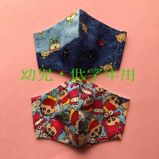しんちゃん・犬・猫柄 幼児・低学年用立体インナーマスク2枚(外出用品)