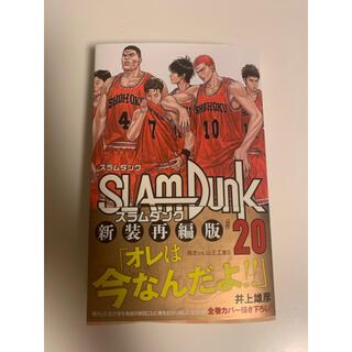 集英社 - 「SLAM DUNK 新装再編版 #20 湘北vs.山王工業 5」