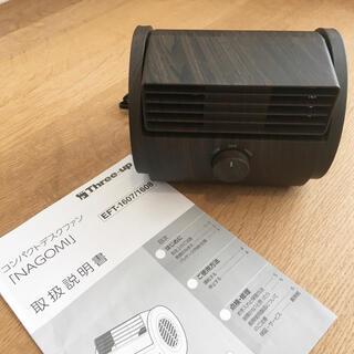 スリーアップ コンパクトデスクファン NAGOMI 卓上扇風機