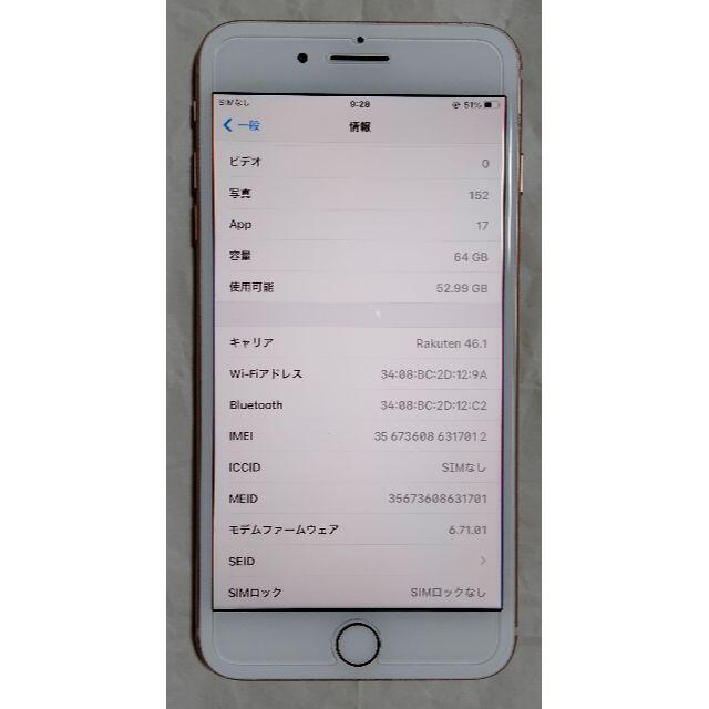 Apple(アップル)のSIMフリー iPhone8 Plus 64GB ゴールド B89% スマホ/家電/カメラのスマートフォン/携帯電話(スマートフォン本体)の商品写真